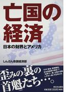 亡国の経済 日本の財界とアメリカ