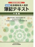 社会福祉法人会計簿記テキスト 「新会計基準」準拠 改訂版 中級編