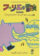 フーリエの冒険 A Mathematical Adventure 新装改訂版