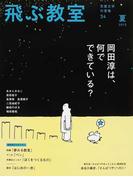 飛ぶ教室 児童文学の冒険 34(2013夏) 岡田淳は、何でできている?