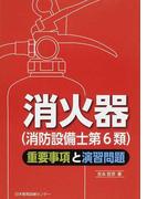 消火器〈消防設備士第6類〉重要事項と演習問題
