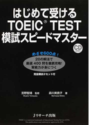 はじめて受けるTOEIC TEST模試スピードマスター