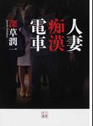 人妻痴漢電車 (二見文庫)(二見文庫)