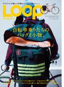 LOOP Magazine Vol.17(LOOP Magazine)