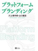 【期間限定価格】プラットフォーム ブランディング