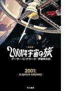 2001年宇宙の旅〔決定版〕(ハヤカワSF・ミステリebookセレクション)