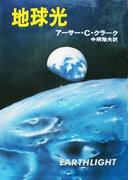 地球光(ハヤカワSF・ミステリebookセレクション)