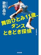 舞田ひとみ11歳、ダンスときどき探偵(光文社文庫)