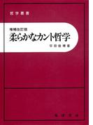 柔らかなカント哲学 [増補改訂版](哲学叢書)