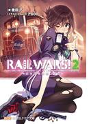 RAILWARS!2(創芸社クリア文庫)