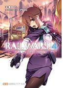 RAILWARS!4(創芸社クリア文庫)