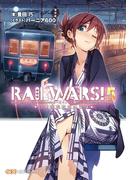 RAILWARS!5(創芸社クリア文庫)