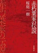 赤朽葉家の伝説(創元推理文庫)