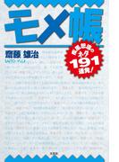 モメ帳 疾風怒濤のネタ191連発!