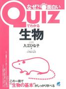 Quizでわかる生物(BERET SCIENCE)
