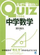 Quizでわかる中学数学(BERET SCIENCE)
