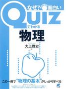 Quizでわかる物理(BERET SCIENCE)