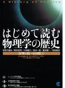 はじめて読む物理学の歴史(BERET SCIENCE)