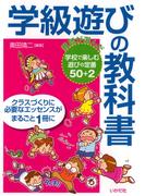 学級遊びの教科書
