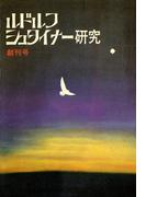ルドルフ・シュタイナー研究 第1号