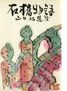 石橋物語 ≪下巻≫