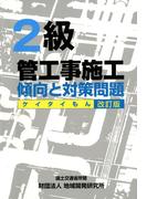 2級管工事施工 傾向と対策問題 [改訂版]
