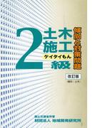 2級土木施工傾向と対策問題 : ケイタイもん [改訂版]