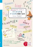 すてきな字&デコ文字が書ける本 : ぷちイラストをもっとかわいく!(コツがわかる本)