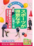 スポーツが得意な子に育てる運動あそびの本 : 3歳までに伸ばす!(マミーズブック)