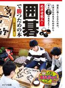 めざせ名人!囲碁で勝つための本(まなぶっく)
