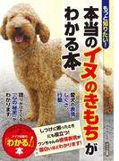 もっと知りたい!本当のイヌのきもちがわかる本(「わかる!」本)