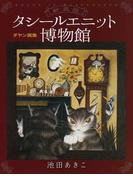 タシールエニット博物館 DAYAN IN WONDERLAND ダヤン画集 新装版