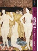 もっと知りたい藤田嗣治 生涯と作品 (アート・ビギナーズ・コレクション)