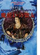 魔使いの盟友 魔女グリマルキン (sogen bookland 魔使いシリーズ)