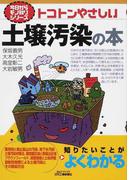トコトンやさしい土壌汚染の本 (B&Tブックス 今日からモノ知りシリーズ)