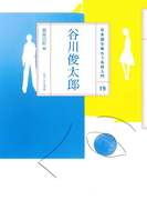 日本語を味わう名詩入門 19 谷川俊太郎