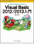 Visual Basic 2012/2013入門 ゼロからはじめるWindowsプログラミング