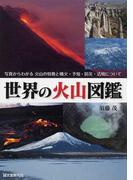 世界の火山図鑑 写真からわかる火山の特徴と噴火・予知・防災・活用について