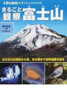 まるごと観察富士山 壮大な火山地形から空、生き物まで世界遺産を知る (子供の科学★サイエンスブックス)(子供の科学★サイエンスブックス)