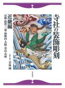 寺社の装飾彫刻 近畿編 京都・滋賀・三重・和歌山・大阪・奈良・兵庫