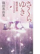 さくらゆき (講談社ノベルス 桜井京介returns)(講談社ノベルス)
