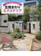 これから家を建てる人のための玄関まわりエクステリア (生活シリーズ すてきなガーデンデザイン)