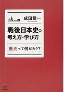 戦後日本史の考え方・学び方 歴史って何だろう? (14歳の世渡り術)