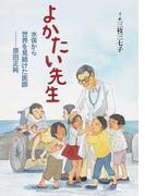 よかたい先生 水俣から世界を見続けた医師-原田正純 (ヒューマンノンフィクション)