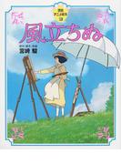 風立ちぬ (徳間アニメ絵本)