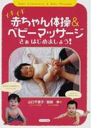 イキイキ赤ちゃん体操&ベビーマッサージ さぁはじめましょう!