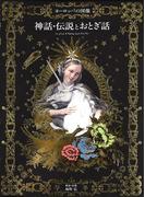 神話・伝説とおとぎ話 (ヨーロッパの図像)