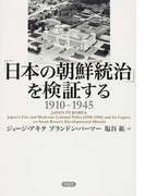 「日本の朝鮮統治」を検証する 1910−1945