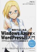 無料ではじめるWindows Azure×WordPress超入門 クラウド上にWebサイトを構築しよう!