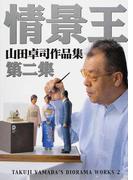 情景王 山田卓司作品集 第2集
